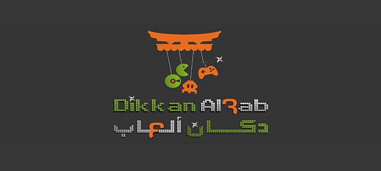 dikkan al3ab logo